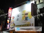 帆布&大圖輸出:鮮撈飲
