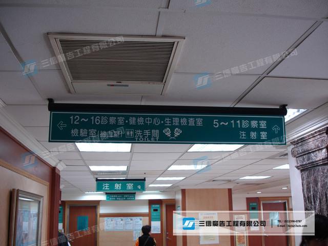 造型標示牌:室內指示標誌3