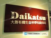 室內形象牆:Daikatsu  大勝有機生命科學有限公司
