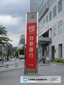 戶外指標:台新銀行-內湖大樓