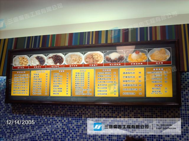 帆布&大圖輸出:三兄弟-菜單牆
