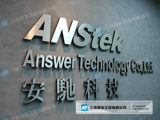 金屬字體:安馳科技 ANStek