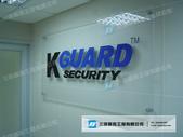 室內形象牆:KGUARD SECURITY