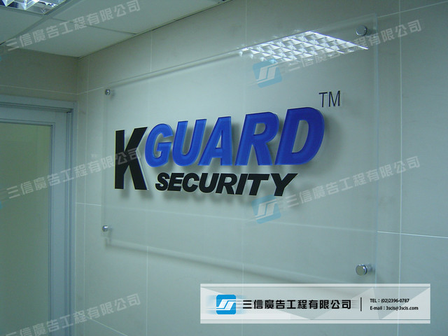 室內形象牆:KGUARD SECURITY