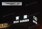 LED&霓虹燈:富園 RICH GARDEN