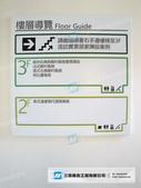造型標示牌:室內指示標誌9
