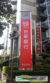 戶外指標:台新銀行-敦北分行