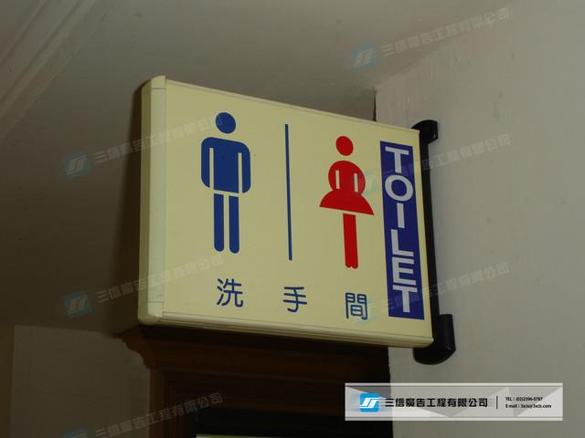 造型標示牌:室內指示標誌6