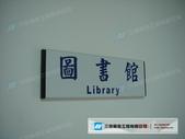 造型標示牌:圖書館牌