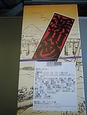080809 日本三景之仙台松島:MATSUSHIMA0001.JPG
