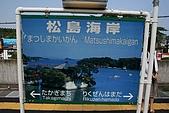 080809 日本三景之仙台松島:MATSUSHIMA0003.JPG