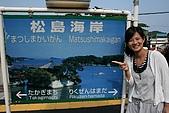 080809 日本三景之仙台松島:MATSUSHIMA0004.JPG