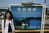 080809 日本三景之仙台松島:MATSUSHIMA0005.JPG