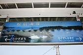 080809 日本三景之仙台松島:MATSUSHIMA0006.JPG