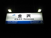 110313 JR金澤車站隨便拍:110313KANAZAWA01.JPG