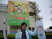 080126櫻桃小丸子主題樂園:P1040559.JPG