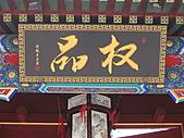 110222-25 北京出差:110222-25BeiJing018.JPG