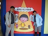 080126櫻桃小丸子主題樂園:P1040560.JPG