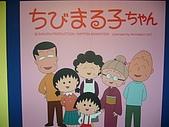 080126櫻桃小丸子主題樂園:P1040561.JPG