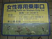 110315 JR名古屋車站隨便拍:110315NAGOYA07.JPG