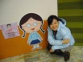 080126櫻桃小丸子主題樂園:P1040568.JPG