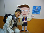 080126櫻桃小丸子主題樂園:P1040571.JPG