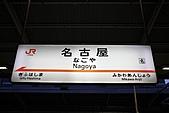 110315 JR名古屋車站隨便拍:110315NAGOYA16.JPG