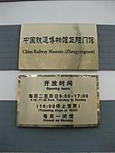 101106 中國鐵道博物館正陽門分館:101106CRM002.JPG