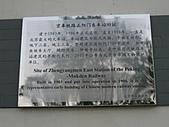101106 中國鐵道博物館正陽門分館:101106CRM003.JPG