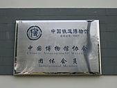 101106 中國鐵道博物館正陽門分館:101106CRM005.JPG