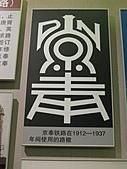 101106 中國鐵道博物館正陽門分館:101106CRM014.JPG