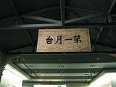 101106 中國鐵道博物館正陽門分館:101106CRM020.JPG