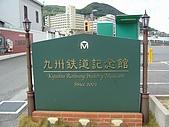 080803 九州鐵道博物館:MOJIKO_P_0001.JPG