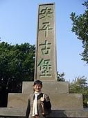 080101台南安平古堡:ANPING21.JPG