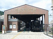 080803 九州鐵道博物館:MOJIKO_P_0004.JPG