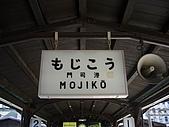080803 關門FAN GO!:MOJIKO0012.JPG
