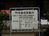 080803 關門FAN GO!:MOJIKO0016.JPG
