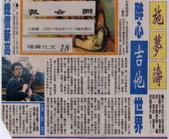 999 照片倉庫:古典吉他家 施夢濤老師018.jpg