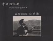 *2 古典吉他演奏會 記者會 新聞報導 guitar poet :古典吉他家 施夢濤老師015.jpg