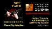 *4 古典吉他製作&西班牙吉他鑑賞:289西班牙之夜Spanish Night古典吉他家施夢濤老師.jpg