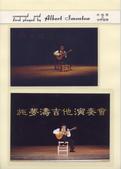 *2 古典吉他演奏會 記者會 新聞報導 guitar poet :古典吉他家 施夢濤老師055.jpg