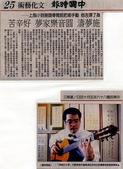 999 照片倉庫:017.jpg~from吉他詩人-施夢濤Smontow