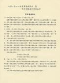 *2 古典吉他演奏會 記者會 新聞報導 guitar poet :古典吉他家 施夢濤老師024.jpg