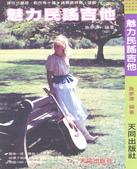 014吉他演奏家施夢濤著作~夢裡聽濤:古典吉他家148施夢濤guitarist albert smontow.jpg