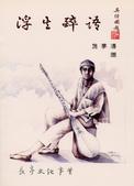 014吉他演奏家施夢濤著作~夢裡聽濤:古典吉他家150施夢濤guitarist albert smontow.jpg