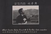 *2 古典吉他演奏會 記者會 新聞報導 guitar poet :古典吉他家 施夢濤老師014.jpg