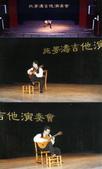 *2 古典吉他演奏會 記者會 新聞報導 guitar poet :古典吉他家 施夢濤老師054.jpg