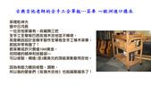 010 原木古典吉他老師的全手工橡木櫥櫃-實木板材角材木材行原木家具訂做價:00230原木古典吉他老師的全手工全單版橡木櫥櫃.jpg