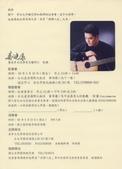 *2 古典吉他演奏會 記者會 新聞報導 guitar poet :古典吉他家 施夢濤老師025.jpg