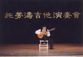 *2 古典吉他演奏會 記者會 新聞報導 guitar poet :古典吉他家 施夢濤老師056.jpg